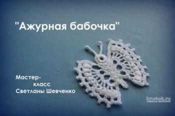 Ажурная бабочка крючком, мастер - класс от Sova Fotina