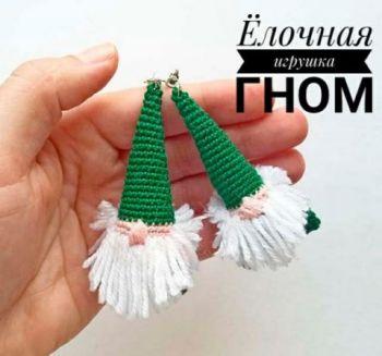 Елочная игрушка ГНОМ из разных остатков пряжи