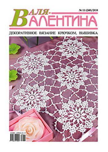 Анонс журнала «Валя-Валентина» № 11/2010 г.. Вязание крючком.