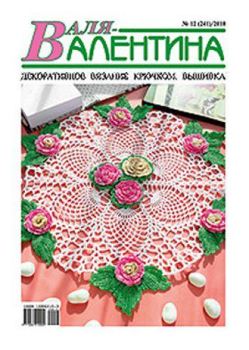 Анонс журнала «Валя-Валентина» № 12/2010 г.. Вязание крючком.