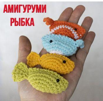Как связать простую рыбку амигуруми крючком за 5 МИНУТ!