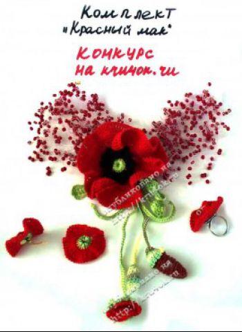 Комплект Красный мак - вязаное крючком украшение